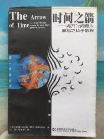 第一推动丛书《时间之箭-揭开时间最大奥秘之科学旅程》