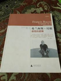 弗兰西斯·培根:感觉的逻辑