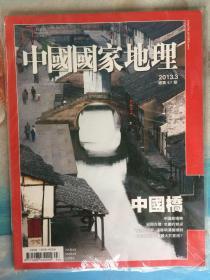 中国国家地理杂志 第57期 繁体版