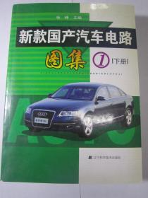 新款国产汽车电路图集1(上下)