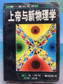 第一推动丛书《上帝与新物理学》