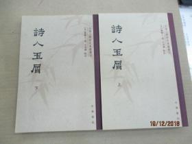 诗人玉屑(全两册):中国文学研究典籍丛刊