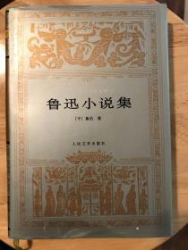 鲁迅小说集 精装