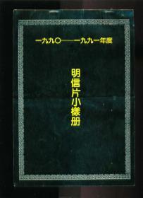 1990 -- 1991年度 明信片小样册(16开)