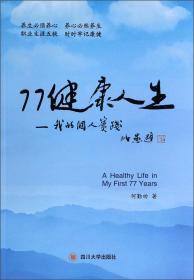 77健康人生:我的个人实践