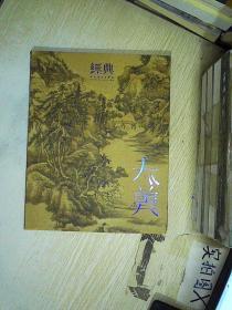 大美 中国古代书画专场 南京经典2018秋季拍卖会