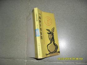 一头驴子的自述(8品36开馆藏1982年1版1印26700册328页)45051