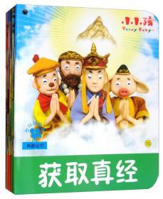 小小孩影院:西游记下(套装共5册)