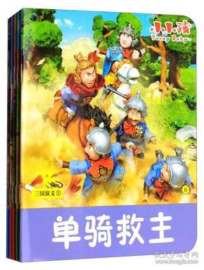 小小孩影院:三国演义下(套装共5册)
