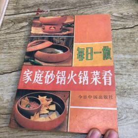 每日一做 家庭沙锅、火锅菜肴