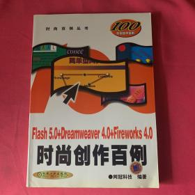 Flash 5.0+Dreamweaver 4.0+Fireworks 4.0时尚创作百例