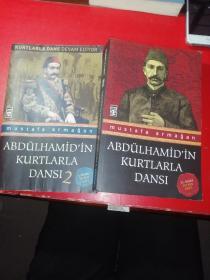 ABDULHAMiDIN KURTLARLA DANSI(共售2本)