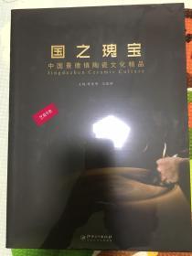 国之瑰宝 中国景德镇陶瓷文化精品