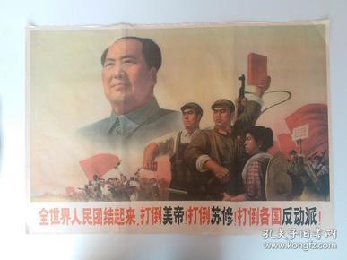 紅色文革收藏     全世界人民聯合團結起來,打倒美帝!打倒蘇修!打倒各國反動派!上海人民出版社1971年1月第1版第4次印刷,書號:8.3.32
