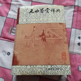 元曲鉴赏辞典(上海辞书出版社、90年一版00年11印)