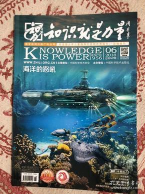 《知识就是力量》2018年6月刊