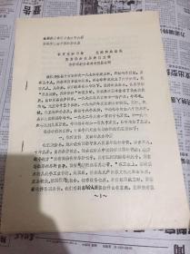 吉林洮安县对外贸易公司学大庆学大寨经验交流会典型材料