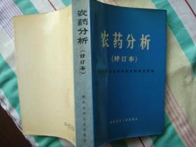 农药分析(修订本)
