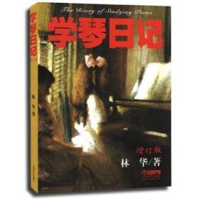9787805538037/学琴日记 增订版/林华  著