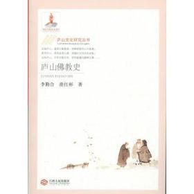 庐山文化研究丛书:山佛教史