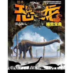 恐龙睡觉宝典