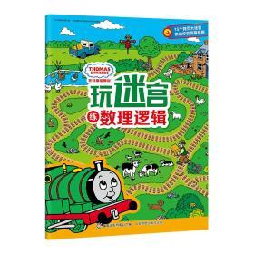 【正版】玩迷宫练数理逻辑 童趣出版有限公司编