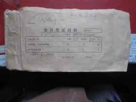 河南省林县(现林州市)白水泥厂差旅费报销单【粘贴单65张左右 每张粘贴报销票证5、10、20多少不等】