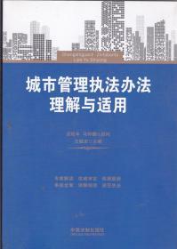 城市管理执法办法与适用