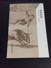动物权利(百科通识文库)