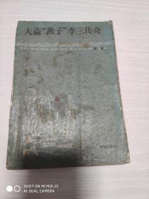 """大盗""""燕子""""李三传奇"""