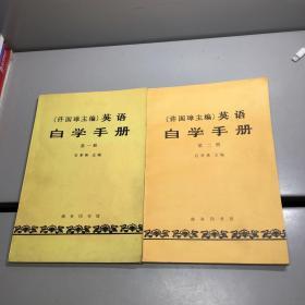 (許國璋主編) 英語自學手冊 第一冊 第二冊  2本合售