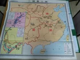 三国鼎立图(中学历史教学参考挂图)