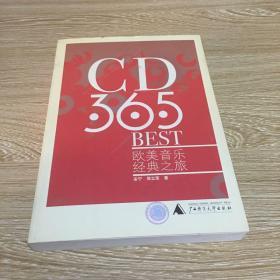 CD·365·BEST:欧美音乐经典之旅