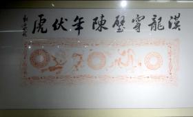 汉代画像砖之杰作拓片,采用古法绣花拓,精雕细琢,价格相同,可以任选,特别声明这是不题跋的软片价格,图片上的题字仅供参考