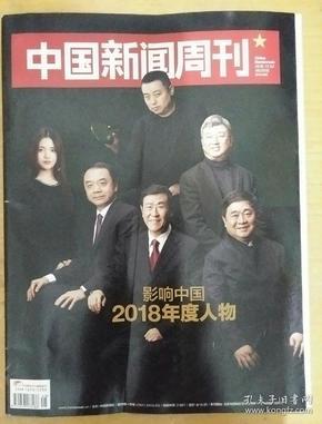 中国新闻周刊2018_48  影响中国2018年度人物