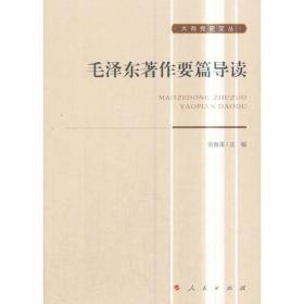 毛泽东著作要篇导读(大有党史文丛)