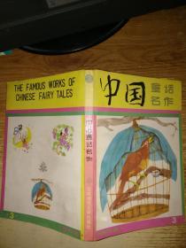 中国童话名作(3)