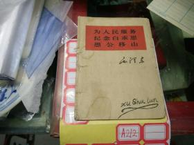 毛泽东为人民服务纪念白求恩愚公移山