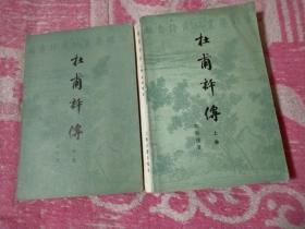 杜甫评传(上中卷)书架5