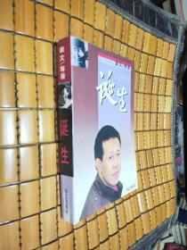 诞生(姜文 冯小刚 夏雨 陶虹签名)1997年一版一印
