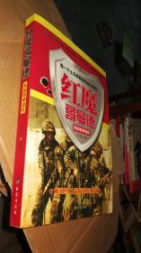 红魔哥曼德:英国特种部队