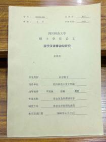 现代汉语重动句研究(四川师范大学硕士学位论文)