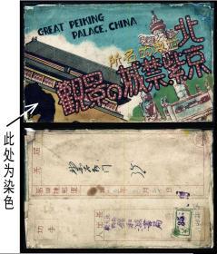满洲国北京紫禁城景观明信片 3枚全带封套