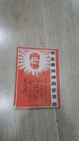 毛主席诗词画手书选(活页!13张彩色木版画!) 32开! 长春市红卫兵总部(二总部)!