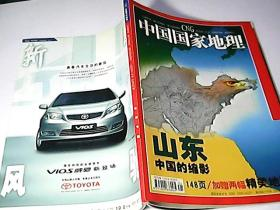 中国国家地理 2003年1月号(有一张山东地图