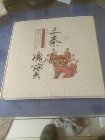 三秦瑰宝(中国印花税票珍藏纪念)