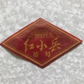 红小兵肩章(背景天安门)
