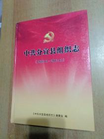 中共分宜县组织志(1926.12—2012.12)