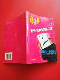 """""""迎春杯""""数学竞赛试题汇编:小学版:1984-2004"""