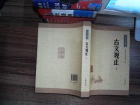古文观止(下册)(中华经典藏书·升级版)